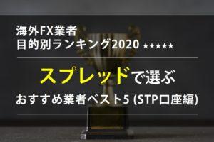 海外FXおすすめランキング2020スプレッドで選ぶベスト5 (STP口座編)