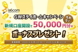 《5月8日(金)まで》is6com(アイエスシックスコム)新規申込で5万円ボーナス開催中!!