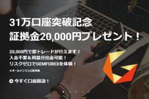 《7月7日(火)まで》GemForex(ゲムフォレックス)新規申込で2万円ボーナス開催中!!